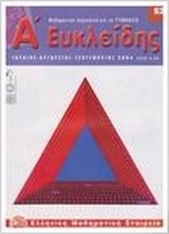 Ευκλείδης A - τεύχος 53