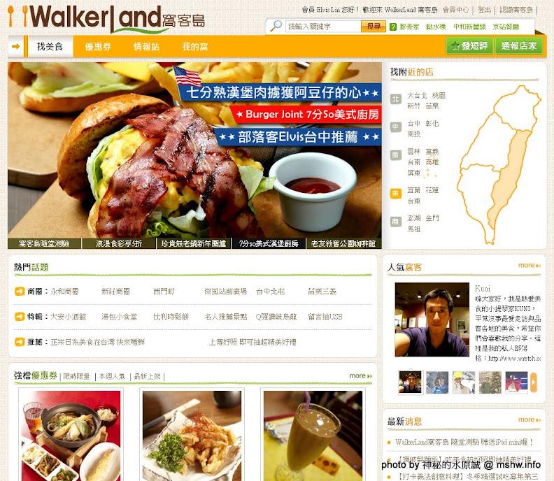 "20130101_Walkerland窩客島首頁看板""Burger Joint 7分So美式廚房"""