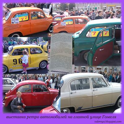 Выставка ретро автомобилей на празднике города Гомеля