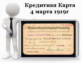 Первая кредитная карта WesternUnion из картона была выпущена в 1919 году