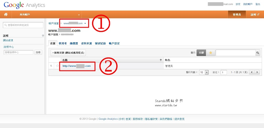 google analytics-gatc-子網域追蹤
