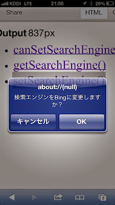 setSearchEngine() の実行結果