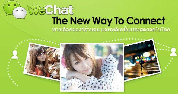 Cara Mengatasi Server Busy di WeChat Terutama pada OS Symbian