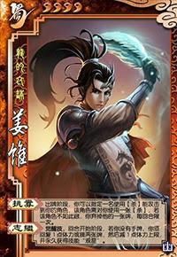 Jiang Wei 13