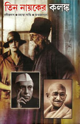 Teen Nayakar Kalongko (Rabindranath, Mahatma, Gandhi, Jawharlal) A Critical Biographical Analysis of Rabindranath Tagore, Mahatma Gandhi and Jawharlal Nehru) by Prithvi Raj Sen