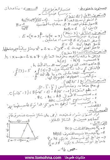 اختبار الفصل الثاني في الرياضيات للسنة الرابعة متوسط - النموذج 8 - 8.jpg