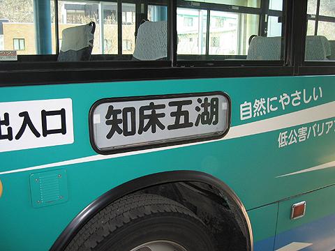 斜里バス 三菱エアロスター TLEV 側面方向幕