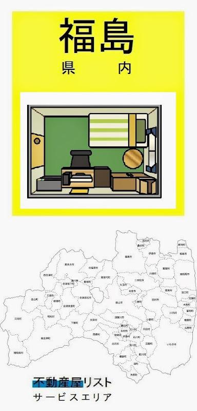 福島県内の不動産屋情報・記事概要の画像