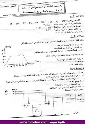 اختبار الفصل الثاني في الفيزياء للسنة الرابعة متوسط - نموذج 18 - 4.jpg