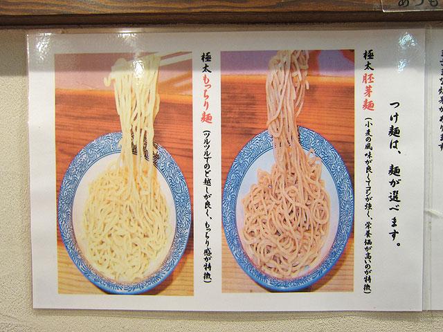 店内に貼られた太麺と胚芽麺の写真