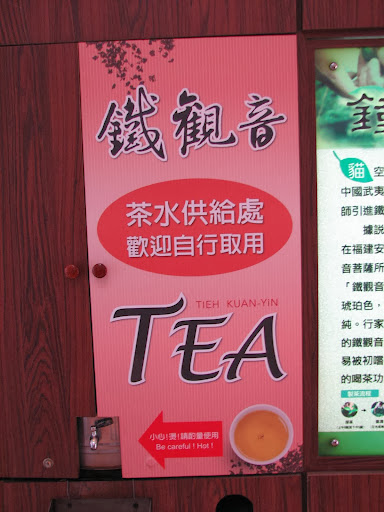 Taipei with Kids: Free tea at the Tea Center at the top of the gondola