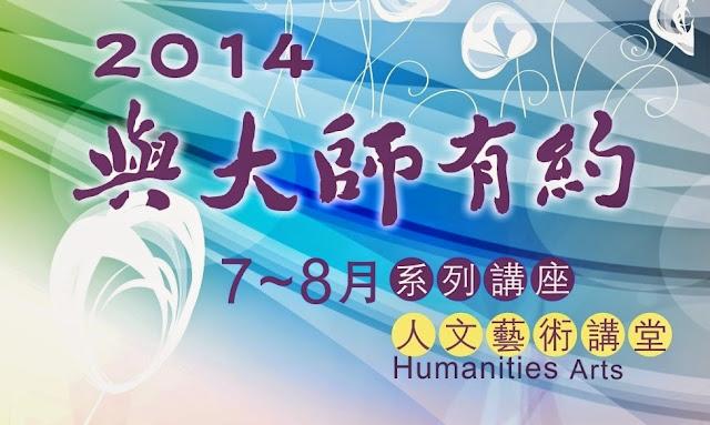 【媒體露出講座分享】新竹市文化局的邀請「2014與大師有約」系列講座-智利復活節島分享!