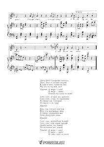"""Песня """"День рождения зимы"""" С. Соснина: ноты"""