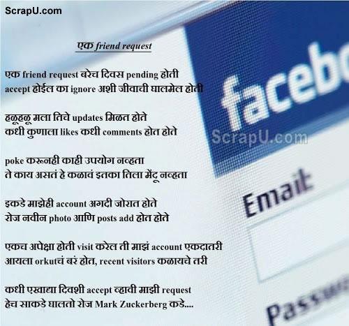Ek baar ek friend request kafi dino se pending thi, kya karu kuchh samajh nahi aa raha tha - Facebook pictures