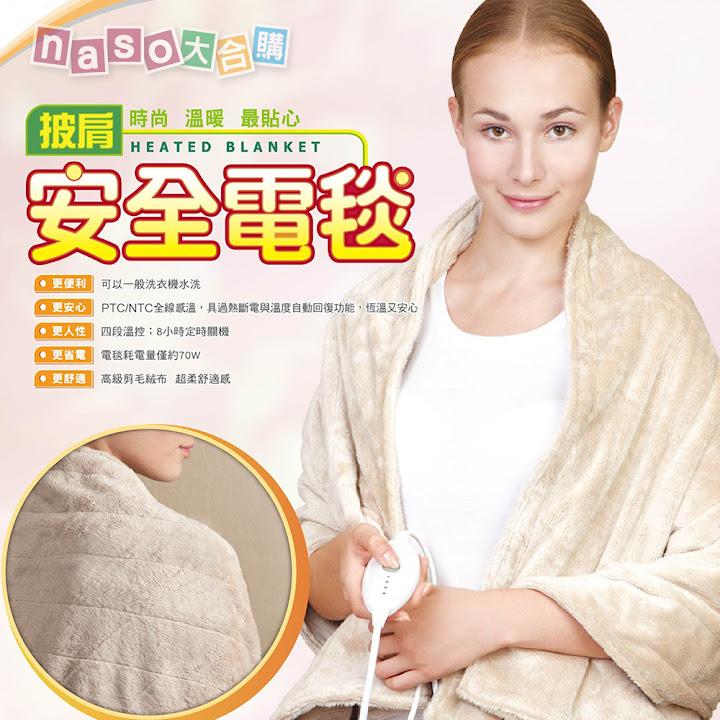 北極光珊瑚絨披肩安全電毯HTM-15