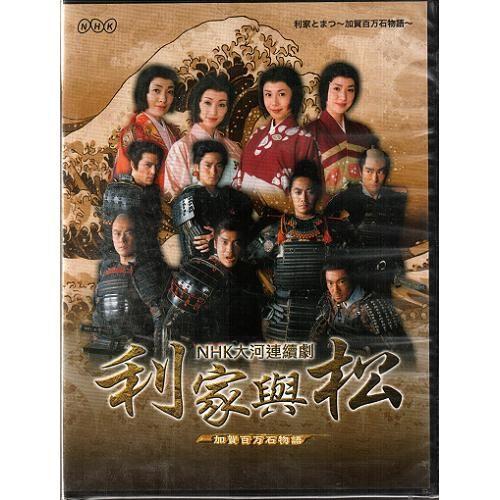NHK大河劇:《利家與松~加賀百萬石物語》
