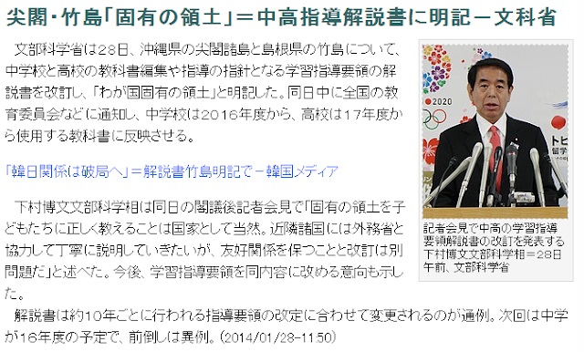 「尖閣と竹島は日本固有の領土」学習指導要領解説書改訂で韓国メディア「日韓関係は破局へ」