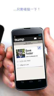 *只要Bump一下手機檔案資料輕鬆互傳:Bump (Android App) 2