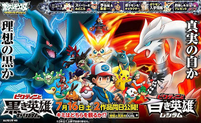 Pokemon Movie 14th New Poster