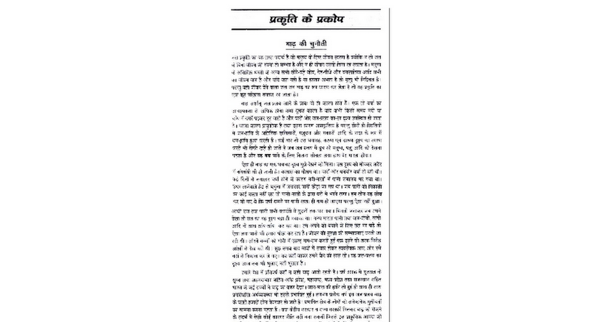essay on effects of deforestation in hindi google docs