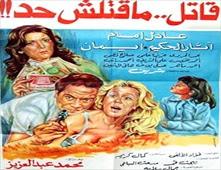 مشاهدة فيلم قاتل مقتلش حد