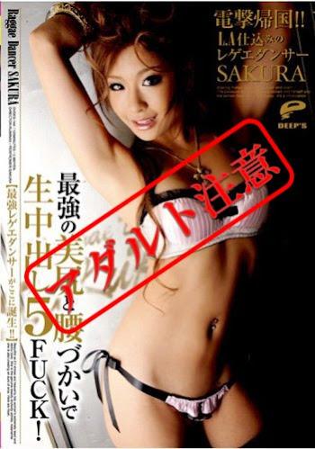 電撃帰国!!L.A仕込みのレゲエダンサーSAKURA 最強の美尻と腰づかいで生中出し5FUCK! [DVD]