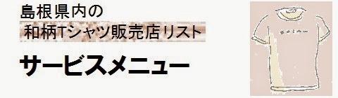 島根県内の和柄Tシャツ販売店情報・サービスメニューの画像