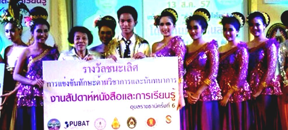 นักเรียนโรงเรียนอำนาจเจริญชนะเลิศการแข่งขันขับร้องเพลงไทยลูกทุ่ง