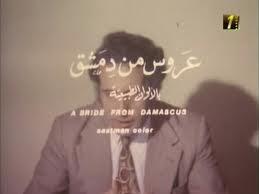 فيلم عروس من دمشق للكبار فقط