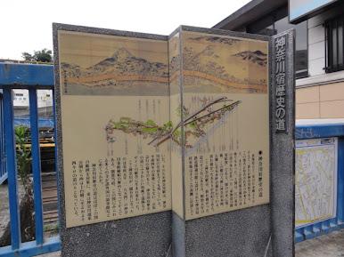 東海道五十三次 神奈川