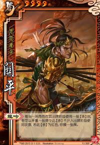 Guan Ping 6