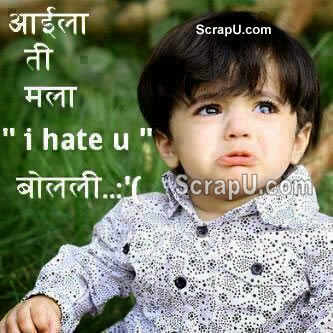 "Aai usne mujhe "" I hate you"" bola - Funny pictures"