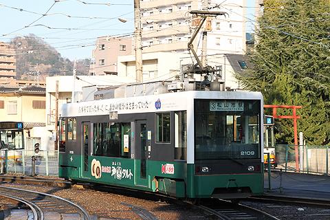 伊予鉄道 2109号