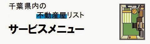 千葉県内の不動産屋情報・サービスメニューの画像