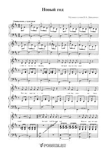 """Песня """"Новый год""""  Н.А. Давыденко: ноты"""