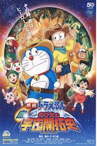 Doremon: Bí Mật Hành Tinh Màu Tím - Doraemon: The New Record Of Nobita: Spaceblazer poster