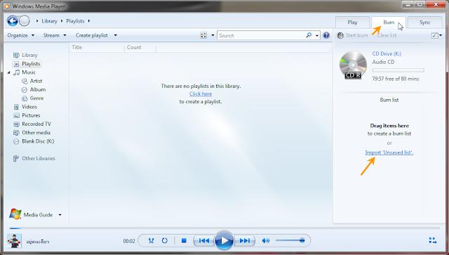 audio - แปลง MP3 เป็น Audio CD ง่ายๆด้วย Windows Media Player Audiocd02