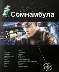Сомнамбула, проект Этногенез