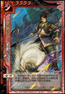 Jiang Wei 2
