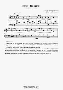 """Игра """"Прятки"""" обработка Т. Ломовой: ноты"""