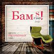 БамS-design и