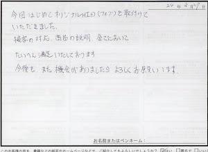 ビーパックスへのクチコミ/お客様の声:藤田 禎康 様(茨城県つくばみらい市)/ホンダ ステップワゴンRK-5