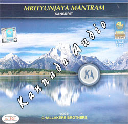 Mrityunjaya Mantram By Challakere Brothers Devotional Album MP3 Songs