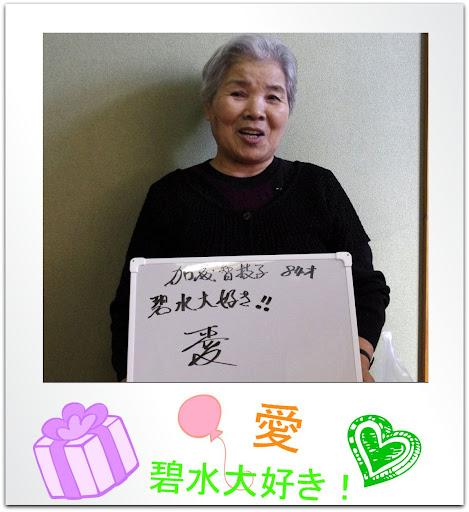 写真:加藤 智枝子さん(84歳)