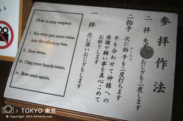 【走走東京】明治神宮