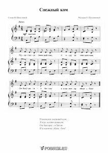 """Песня """"Снежный ком""""  Е. Попляновой: ноты"""