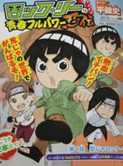 Rock Lee Springtime of Youth