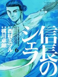 Nobunaga no Chef - Đầu Bếp Của Nobunaga