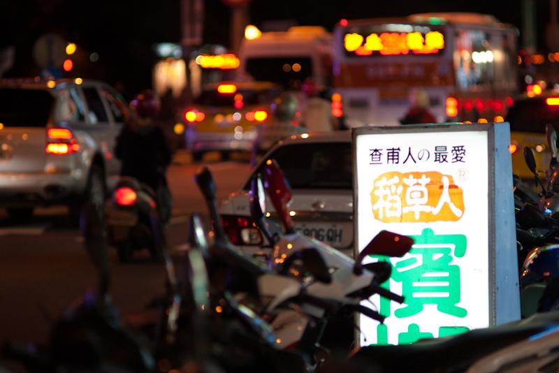 Asahi SMC Takumar 135/2.5 夜拍