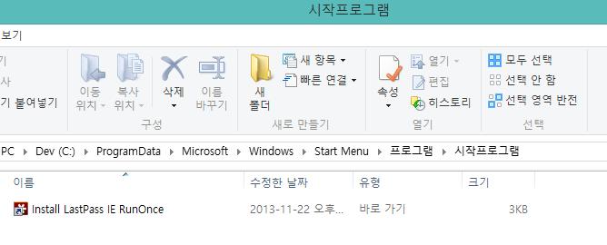 윈도우 모든 사용자의 시작 프로그램 경로 화면